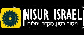 ניסור בטון ישראל